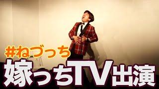 嫁っちテレビ出演 #ねづっち