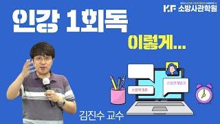 소방공무원 인강 첫1회독 공부 방법 김진수 교수 [소방…