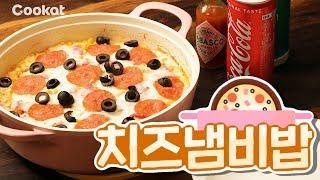 피자처럼 떠먹는 치즈밥?? '치즈냄비밥'
