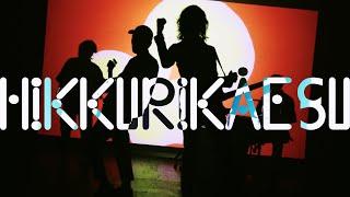 "YouTube動画:愛はズボーン ""ひっくりかえす"" (Official Music Video)"