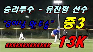 """""""8이닝 13K 완투승"""" 승리투수 -…"""