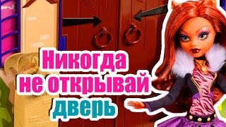НЕ ОТКРЫВАЙ ДВЕРЬ! НИКОМУ! Стоп моушен Монстер Хай Stop Motion Monster High