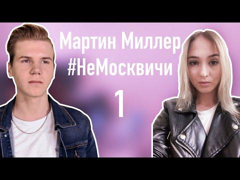 1.1 #НЕМОСКВИЧИ/ОБМАНУЛ НИКИТА