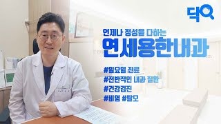 (병원추천 )서울 강동구 연세용한내과 한용재 원장님