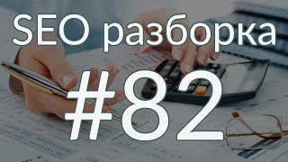 SEO разборка #82 | Бухгалтерские услуги Москва | Анатомия SEO(, 2016-08-27T15:00:04.000Z)