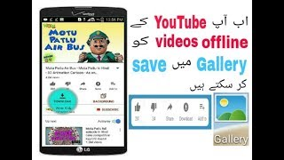 How to save YouTube offline videos 2017