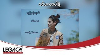Aline - ဝင္မလာပါနဲ႔ (Win Ma Lar Par Nae) (Audio)