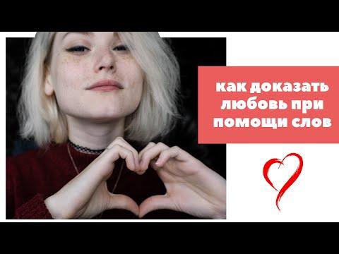 Как показывать любовь словами / Язык любви Слов Поощрения / Психология отношений