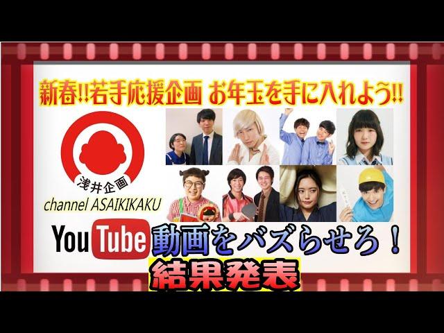 【浅井企画YouTubeでお年玉】優勝者はこの組!優勝芸人本人からのコメントあり!【結果発表】