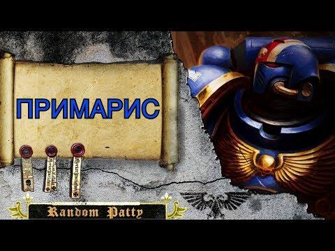 Warhammer 40000 ● Космодесантники Примарис
