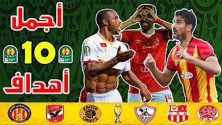 أجمل 10 أهداف في دوري أبطال افريقيا 2021 🔥 أهداف خيالية و جنوون المعلقين 🔥 Top 10 Goals CAF CL 2021