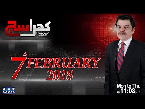 Khara Sach | Mubashir Lucman | SAMAA TV | 07 Feb 2018