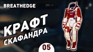 КРАФТ СКАФАНДРА! - #5 ПРОХОЖДЕНИЕ BREATHEDGE