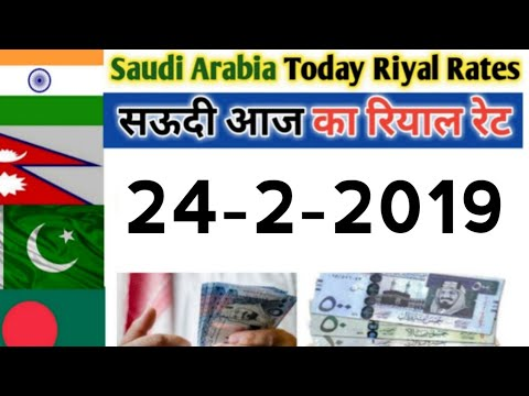 24-2-2019_Saudi Arabia Today Riyal Rates All Bank In Hindi Urdu,,By S News Tak