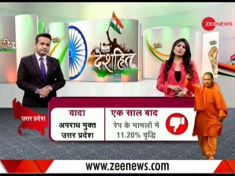 hindi zee news paper