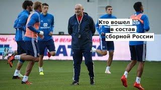 видео Черчесов назвал новый состав сборной России по футболу