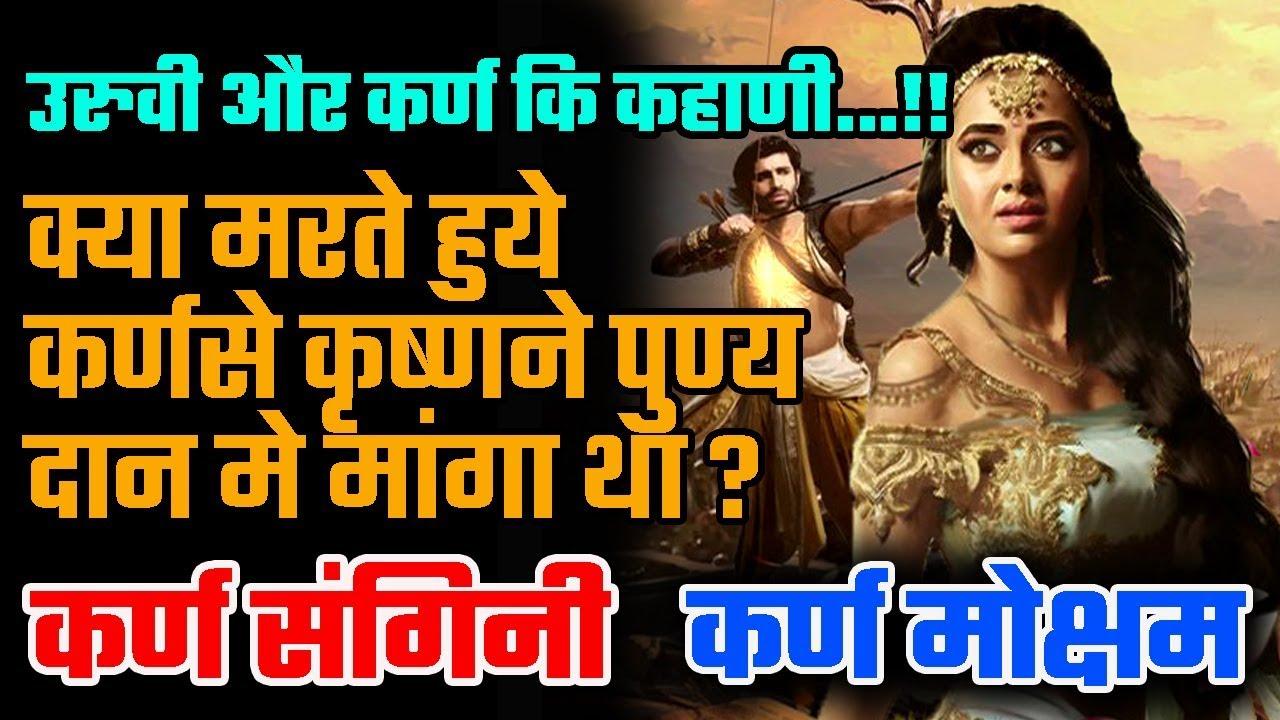 Download क्या कृष्णने कर्ण से पुण्य दान मे लिया था? Karna Moksham Story | Karna Sangini- Uruvi & Karna Story