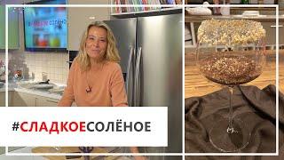 Рецепт шоколадного десерта с фундуком и сливками от Юлии Высоцкой | #сладкоесолёное №59 (6+)