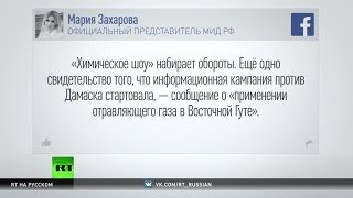 «Химическое шоу»: в России отреагировали на заявление о «газовой атаке» близ Дамаска