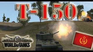 World of Tanks /// T-150 - High Caliber #2