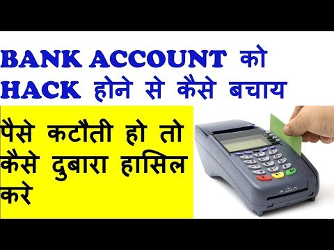 How to get back your money in case of fraud transaction.