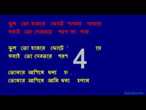 E amar gurudakhshina   Kishore Kumar Bangla Karaoke with Lyrics low