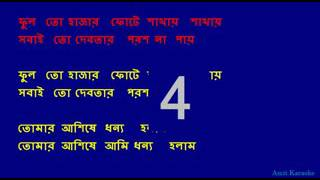 E amar gurudakhshina Kishore Kumar Bangla Karaoke with Lyrics low