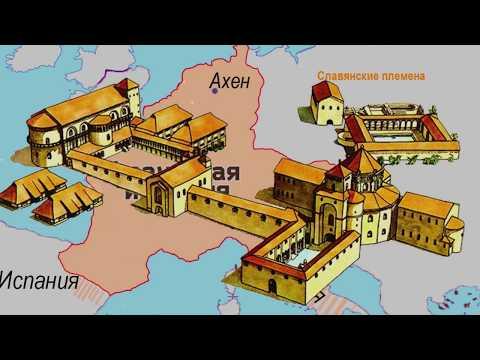 Как образовалась империя франков