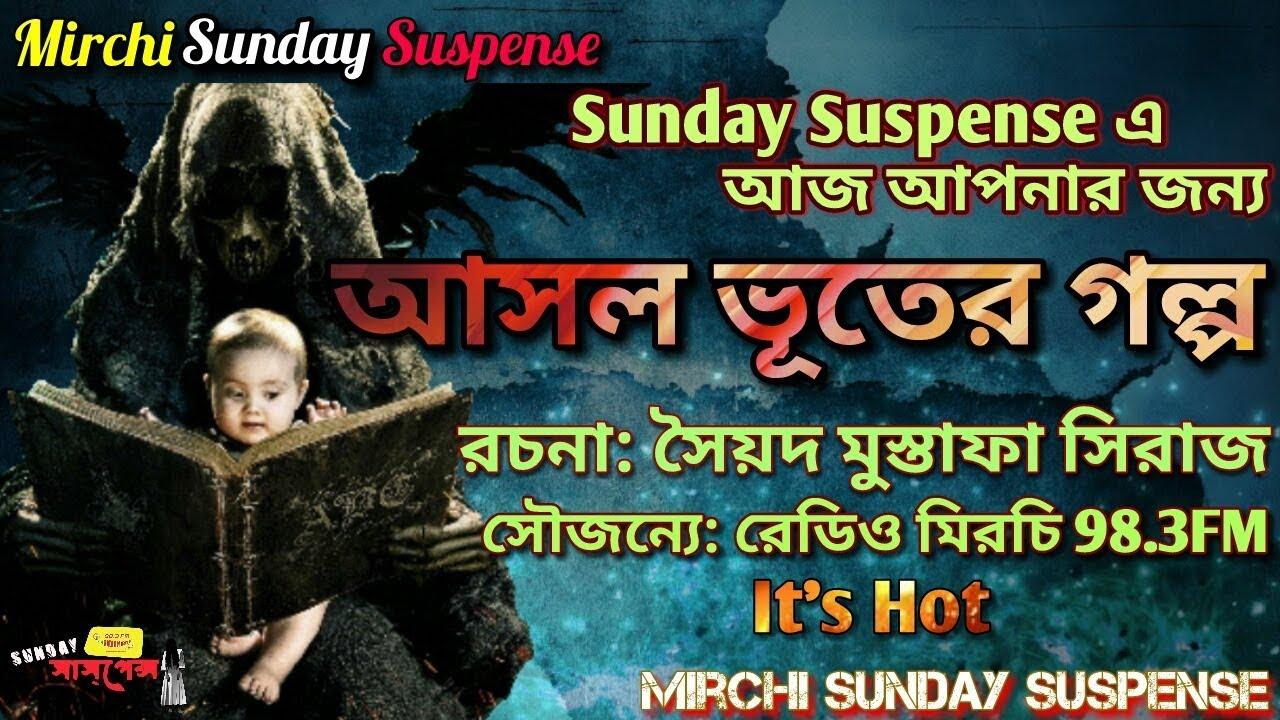 আসল ভূতের গল্প by Syed Mustafa Siraj   Sunday Suspense