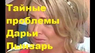 Тайные проблемы Дарьи Пынзарь. Дарья Пынзарь, ДОМ-2