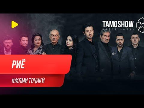 """""""Риё"""" - филми тоҷикӣ ⁄ Riyo - Tajik Film (2020)"""