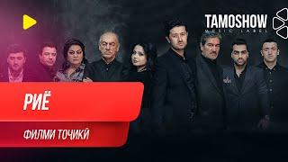 Риё филми тоҷикӣ Riyo Tajik Film 2020