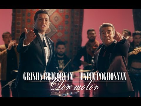Grisha Grigoryan feat. Papin Poghosyan - Olor Molor (2017)