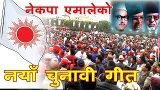 नेकपा एमालेको चुनावी गीत Election song CPN UML