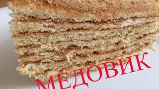 Торт медовик ( в народе рыжик) самый вкусный простой и экономный рецепт.