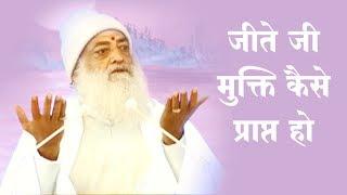 जीते जी मुक्ति कैसे प्राप्त हो | तात्त्विक सत्संग | Sant Shri Asaram Bapu Ji Satsang