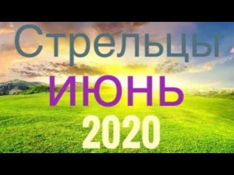 СТРЕЛЬЦЫ ♐️ ТАРО ПРОГНОЗ НА ИЮНЬ 2020 ОТ SANA TAROT