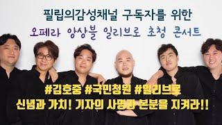 김호중 허위보도 관련 청와대국민청원 호소 | 필립의감성채널 구독자님들을 위한 오페라 앙상블 일리브로 초청 콘서트