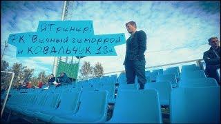 Ятренер! ФК 'Вечный геморрой' и КОВАЛЬЧУК 18+