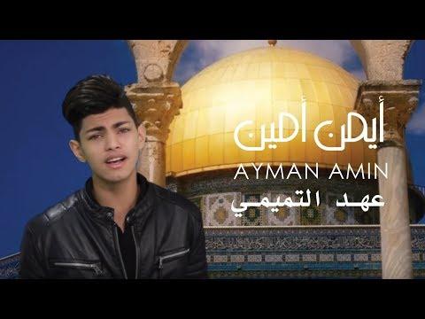 Ayman Amin - Ahed Tamimi | ايمن امين - عهد التميمي