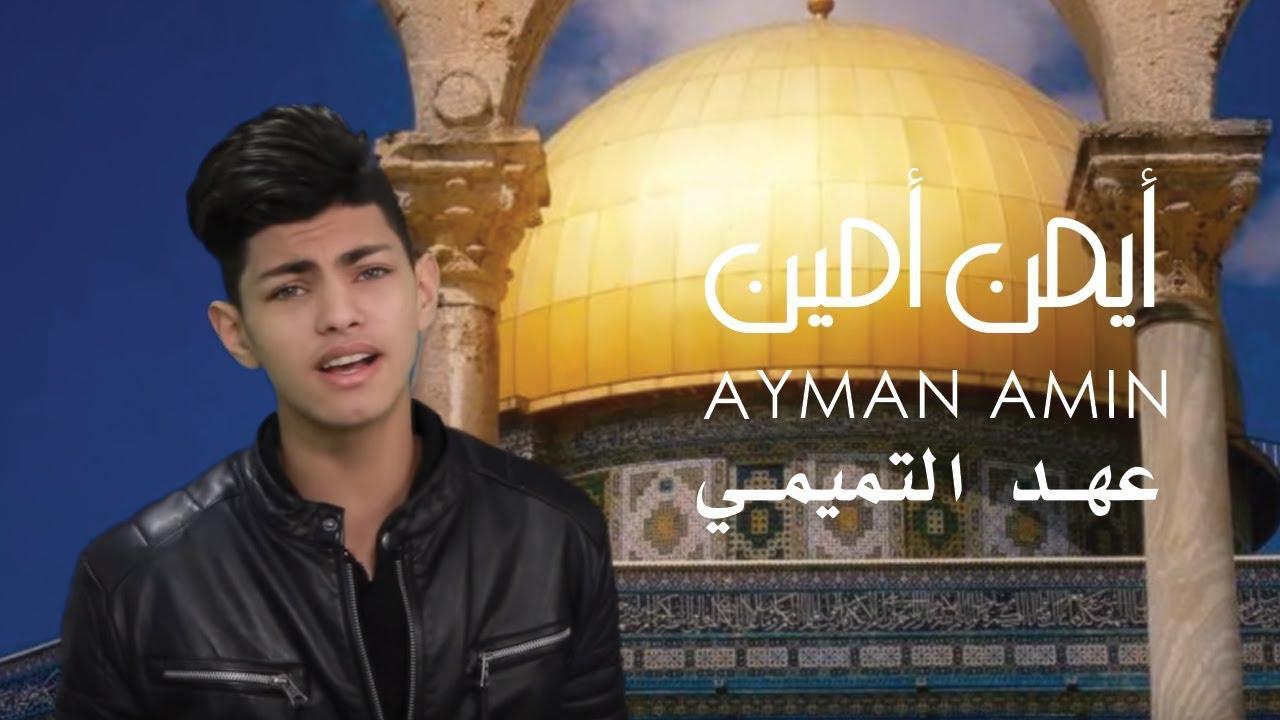 Download Ayman Amin - Ahed Tamimi | ايمن امين - عهد التميمي