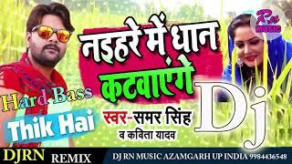 Naihare Me Dhan Katwayenge    Thik Hai Samar Singh    Dj Rn Music Azamgarh    Hard Bass