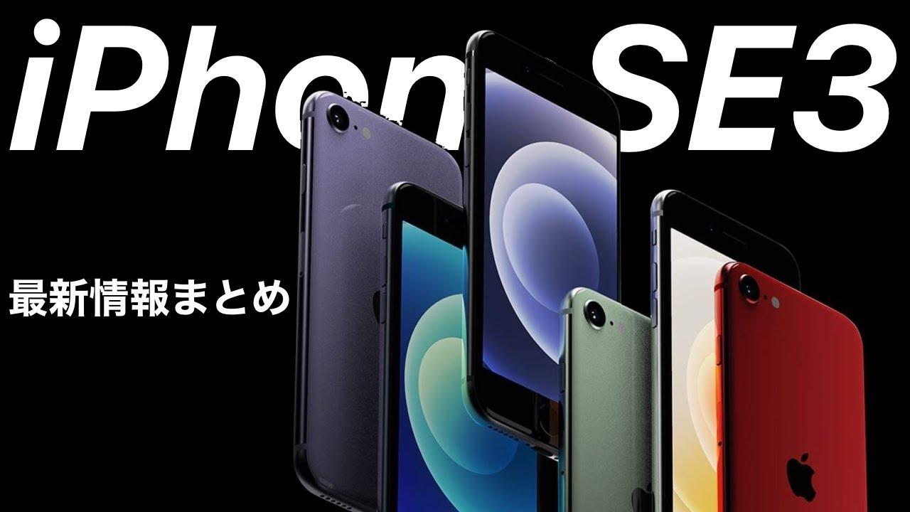iPhoneSE3の発売日や価格は?最新情報まとめ。iPhone13とどちらを選ぶか?SE Plusの情報も。