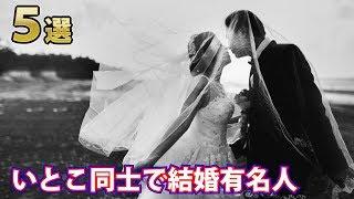 実はいとこ同士で結婚している有名人5選!