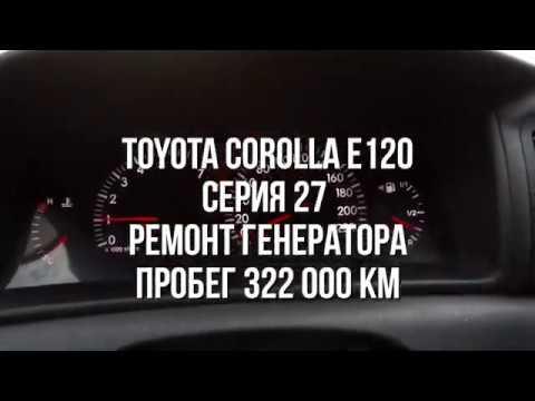 Toyota Corolla E120, серия 27, ремонт генератора и замена ступичного подшипника.