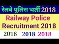Railway Police भर्ती 2018 | Railway Police Vacancies 2018 | Latest Government Jobs 2018