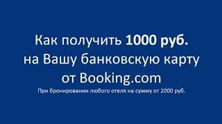 как получить скидку в букинге 1000 рублей