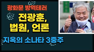 광화문 방역테러: 전광훈, 법원, 언론의 지옥의 소나타…