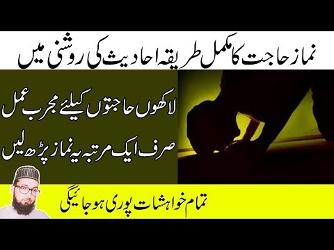 How to Perform Salatul Hajat-Prayer at the Time of Need-Namaz-e