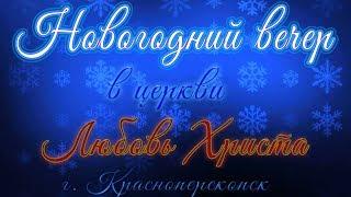 Новогодний вечер в церкви Любовь Христа 2017-2018 город Красноперекопск